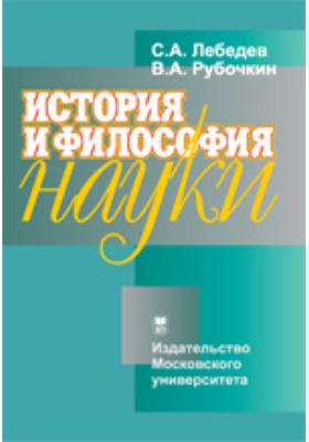 История и философия науки: учебно-методическое пособие
