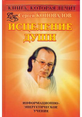 Книга, которая лечит. Исцеление души : Информационно-энергетическое учение