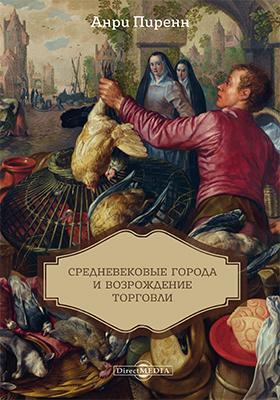 Средневековые города и возрождение торговли: монография