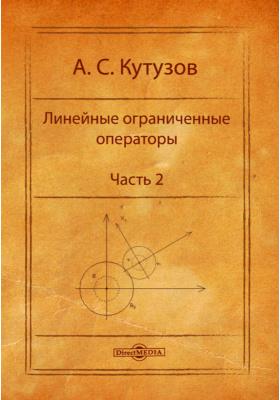 Линейные ограниченные операторы: учебное пособие, Ч. 2