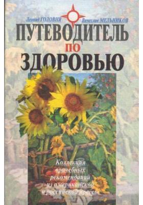 Путеводитель по здоровью : Коллекция врачебных рекомендаций из американской и российской прессы
