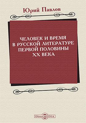 Человек и время в русской литературе первой половины XX века