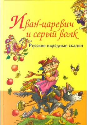 Русские народные сказки. Иван-царевич и серый волк