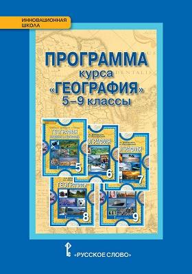Программа курса «География». 5–9 классы