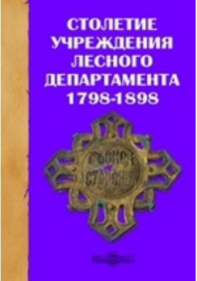 Столетие учреждения лесного департамента. 1798-1898: публицистика
