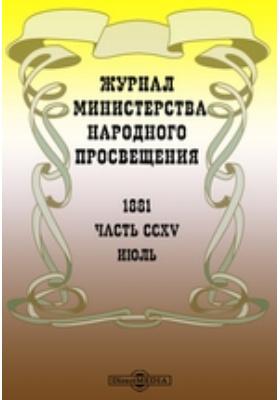 Журнал Министерства Народного Просвещения. 1881. Июль, Ч. 215