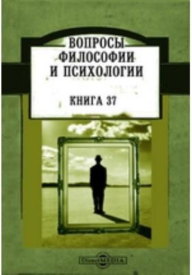 Вопросы философии и психологии. Книга 37