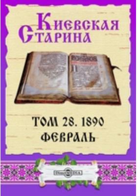 Киевская Старина. 1890. Т. 28, Февраль