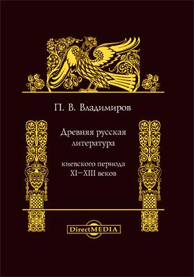 Древняя русская литература Киевского периода XI-XIII веков: монография