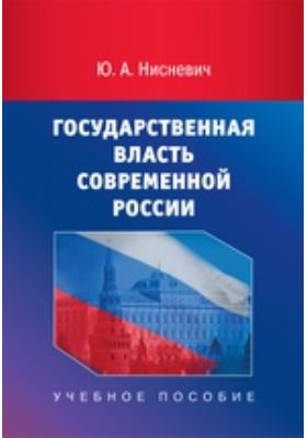 Государственная власть современной России: учебное пособие