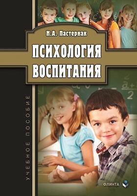 Психология воспитания: учебное пособие
