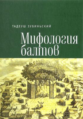 Мифология балтов: научно-популярное издание