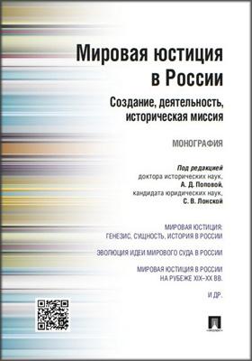 Мировая юстиция в России : создание, деятельность, историческая миссия: монография