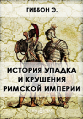 История упадка и крушения Римской империи