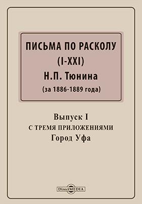 Письма по расколу (I-XXI) Н. П. Тюнина (за 1886-1889 гг.). Вып. 1