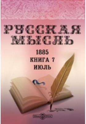 Русская мысль. 1885. Книга 7, Июль