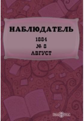 Наблюдатель: журнал. 1884. № 8, Август
