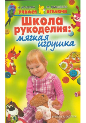 Школа рукоделия: мягкая игрушка