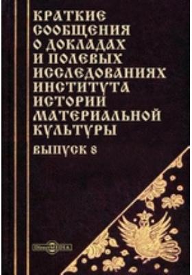 Краткие сообщения о докладах и полевых исследованиях Института истории материальной культуры. Вып. 8