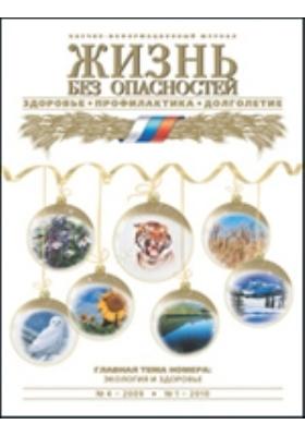 Жизнь без опасностей : здоровье, профилактика, долголетие: журнал. 2009. № 4 - 2009, № 1 - 2010