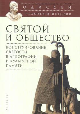 Святой и общество: конструирование святости в агиографии и культурной памяти: сборник научных трудов