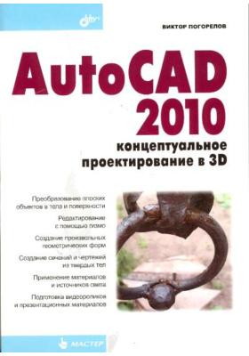 AutoCAD 2010: концептуальное проектирование в 3D
