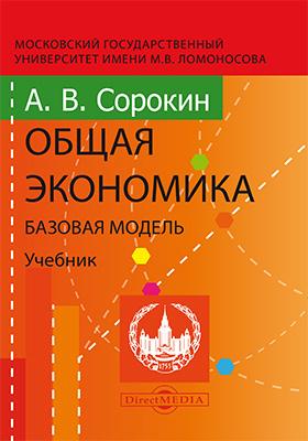 Общая экономика : базовая модель: учебник