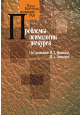 Проблемы психологии дискурса: сборник научных трудов
