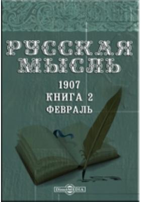 Русская мысль: журнал. 1907. Книга 2, Февраль
