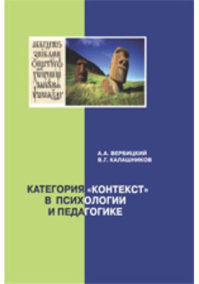 Категория «контекст» в психологии и педагогике