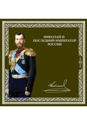 НИКОЛАЙ II: последний император России