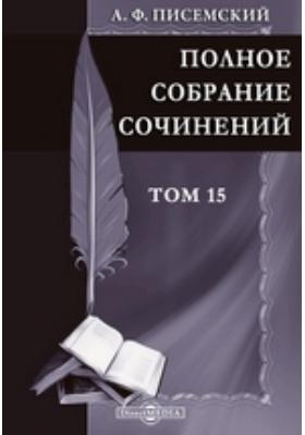Полное собрание сочинений. Т. 15. В водовороте, Ч. 3