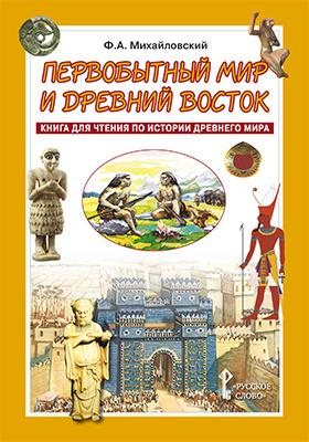 Первобытный мир и Древний Восток : книга для чтения по истории Древнего мира: учебное пособие