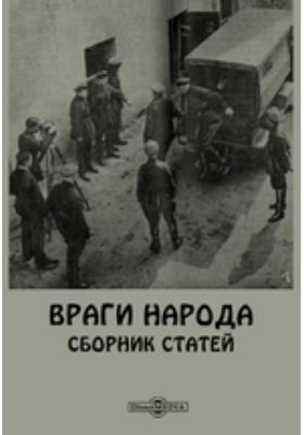Враги народа: сборник статей