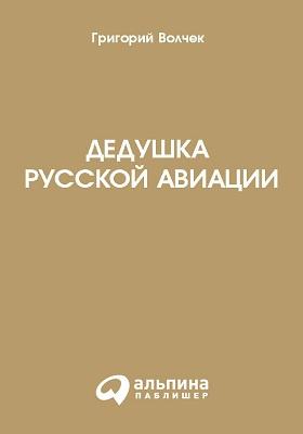 Дедушка русской авиации