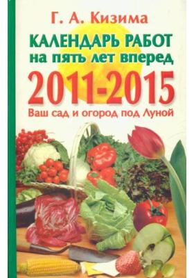 Календарь работ на пять лет вперед (2011-2015) : Ваш сад и огород под Луной