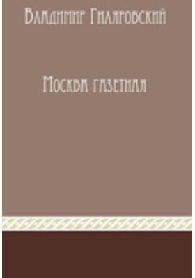 Москва газетная
