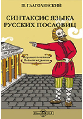 Синтаксис языка русских пословиц