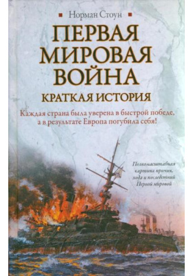 Первая мировая война. Краткая история = World War One. A Short History