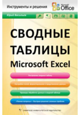 Сводные таблицы Microsoft Excel