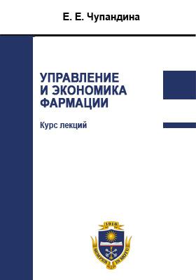 Управление и экономика фармации: курс лекций : в 3 ч, Ч. 1. Организация фармацевтической деятельности