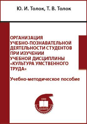 Организация учебно-познавательной деятельности студентов при изучении учебной дисциплины «Культура умственного труда»: учебно-методическое пособие