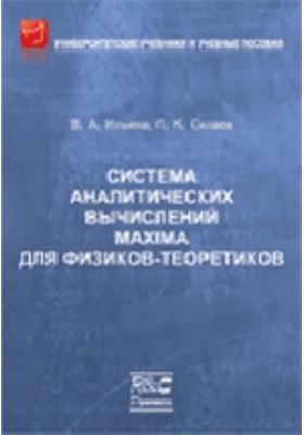 Система аналитических вычислений MAXIMA для физиков-теоретиков