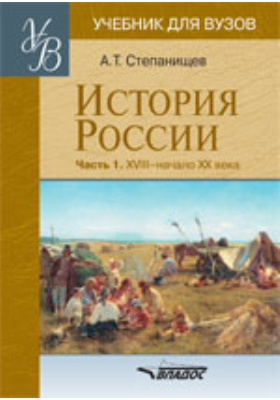 История России: учебник, Ч. 1. XVIII-начало XX века