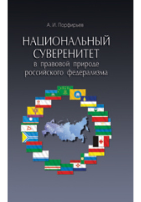 Национальный суверенитет в правовой природе российского федерализма