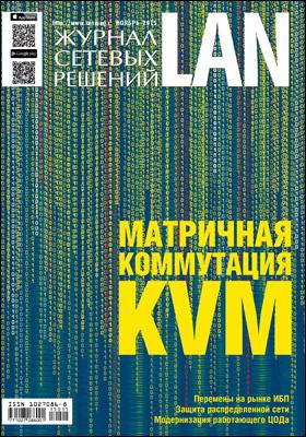 Журнал сетевых решений LAN. 2015. Т. 21, № 11(224)