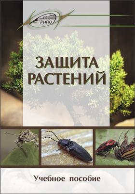 Защита растений: учебное пособие