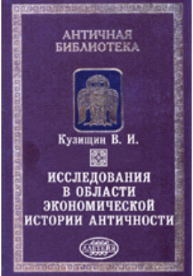 Исследования в области экономической истории античности: монография