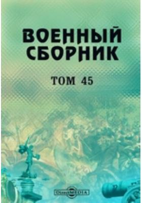Военный сборник. 1865. Т. 45