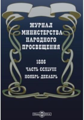 Журнал Министерства Народного Просвещения. 1886. Ноябрь-декабрь, Ч. 248